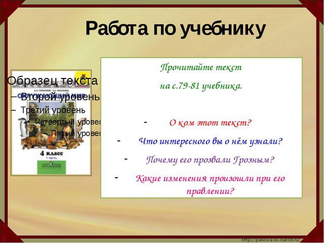 Работа по учебнику Прочитайте текст на с.79-81 учебника. О ком этот текст? Ч...