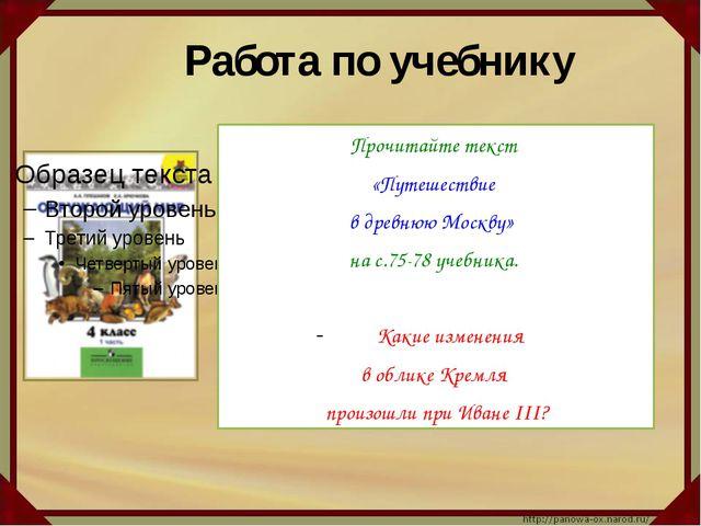 Работа по учебнику Прочитайте текст «Путешествие в древнюю Москву» на с.75-7...