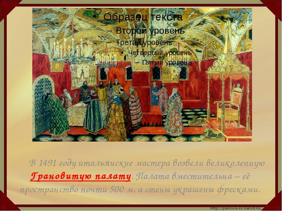 В 1491 году итальянские мастера возвели великолепную Грановитую палату. Пал...