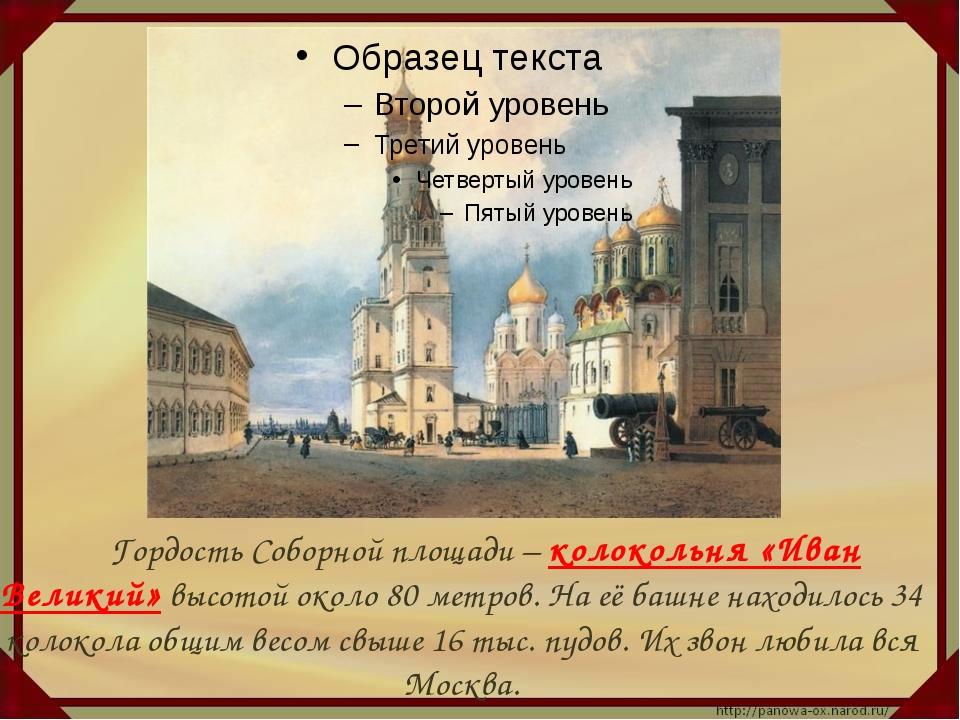 Гордость Соборной площади – колокольня «Иван Великий» высотой около 80 метр...