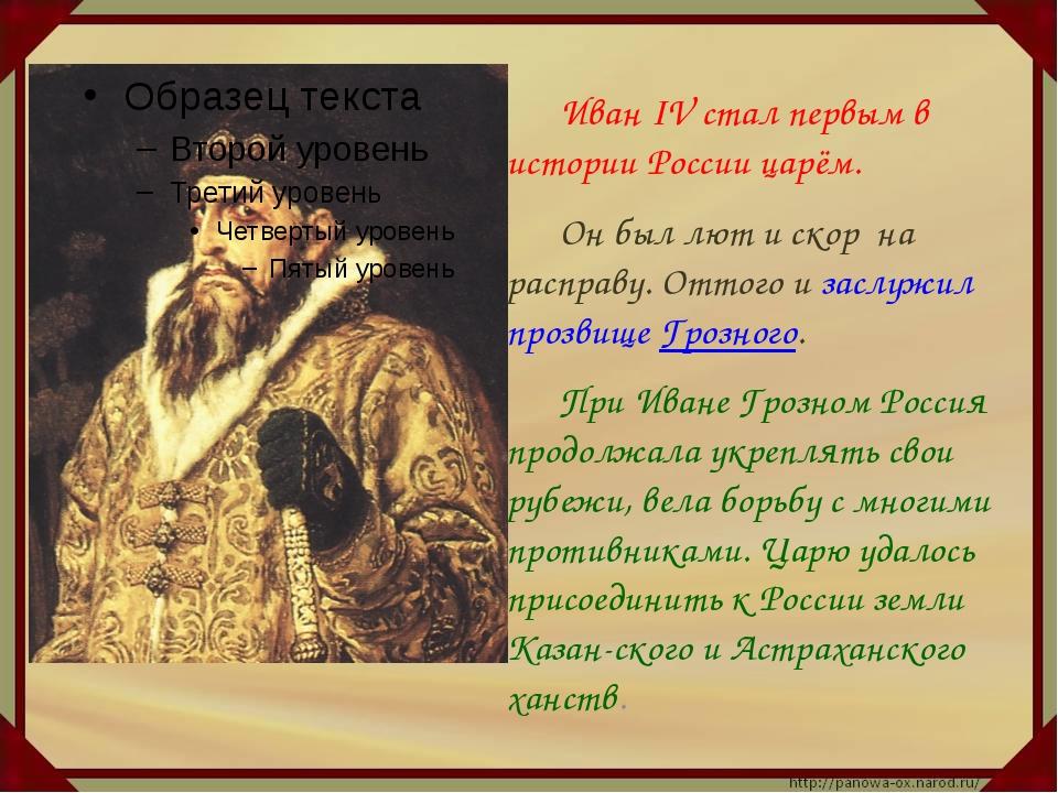 Иван IV стал первым в истории России царём. Он был лют и скор на расправу....