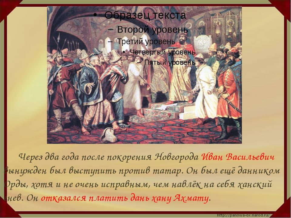 Через два года после покорения Новгорода Иван Васильевич вынужден был высту...