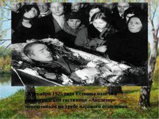28 декабря 1925 года Есенина нашли в ленинградской гостинице «Англетер» повеш