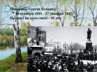 Похороны Сергея Есенина (4 октября 1895 - 27 декабря 1925) Прожил на этом све
