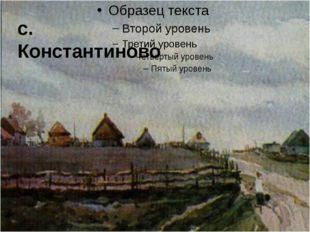 с. Константиново