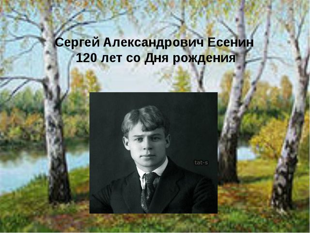 Сергей Александрович Есенин 120 лет со Дня рождения