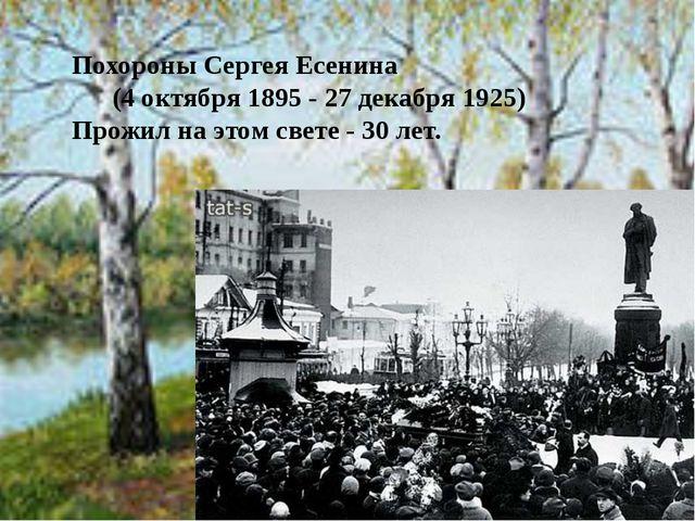 Похороны Сергея Есенина (4 октября 1895 - 27 декабря 1925) Прожил на этом све...