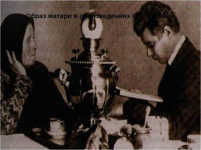Образ матери в произведениях С.А. Есенина
