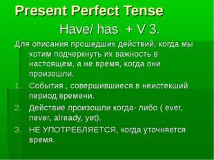 Present Perfect Tense Have/ has + V 3. Для описания прошедших действий, когда