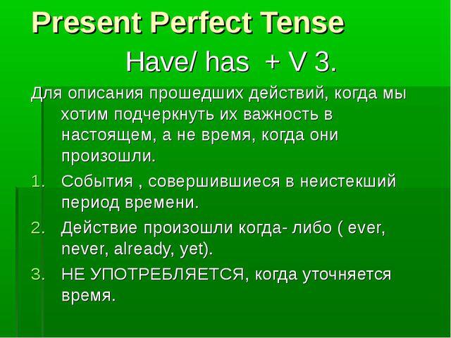 Present Perfect Tense Have/ has + V 3. Для описания прошедших действий, когда...