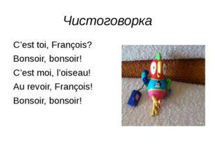 Чистоговорка C'est toi, François? Bonsoir, bonsoir! C'est moi, l'oiseau! Au r