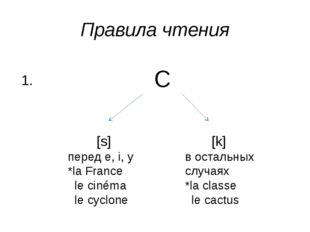 Правила чтения С [s] перед e, i, y *la France le cinéma le cyclone [k] в оста