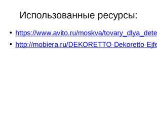 Использованные ресурсы: https://www.avito.ru/moskva/tovary_dlya_detey_i_igrus