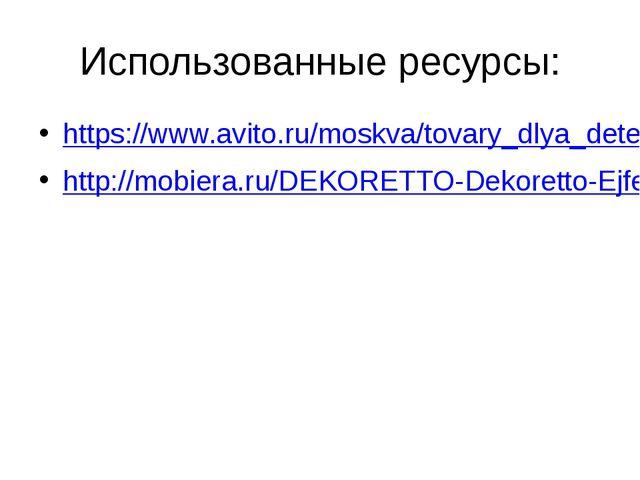 Использованные ресурсы: https://www.avito.ru/moskva/tovary_dlya_detey_i_igrus...