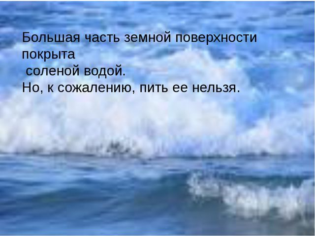 Большая часть земной поверхности покрыта соленой водой. Но, к сожалению, пить...