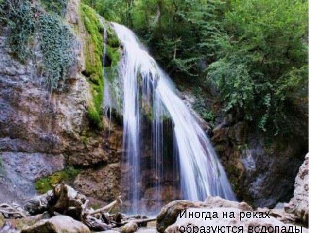 Иногда на реках образуются водопады