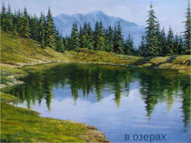 в озерах