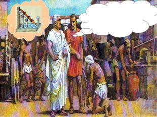 В Египте рабам я облегчил труды…