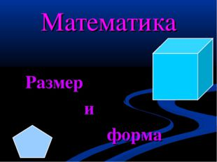 Математика Размер и форма