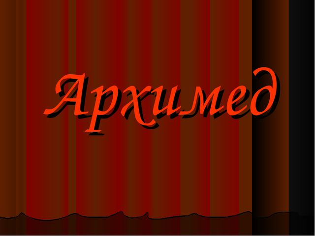Архимед