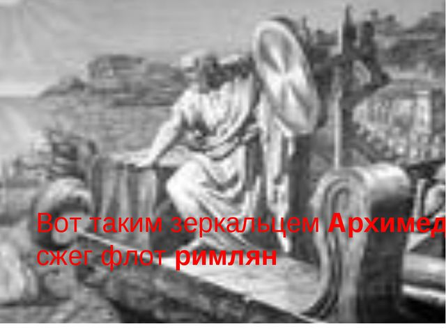 Вот таким зеркальцем Архимед сжег флот римлян