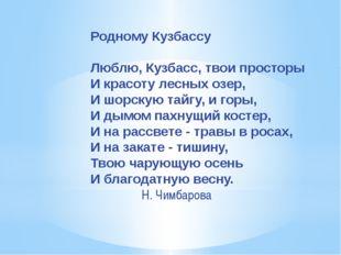 Родному Кузбассу Люблю, Кузбасс, твои просторы И красоту лесных озер, И шорск