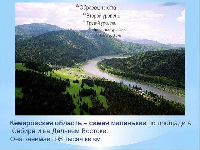 Кемеровская область – самая маленькая по площади в Сибири и на Дальнем Восток...