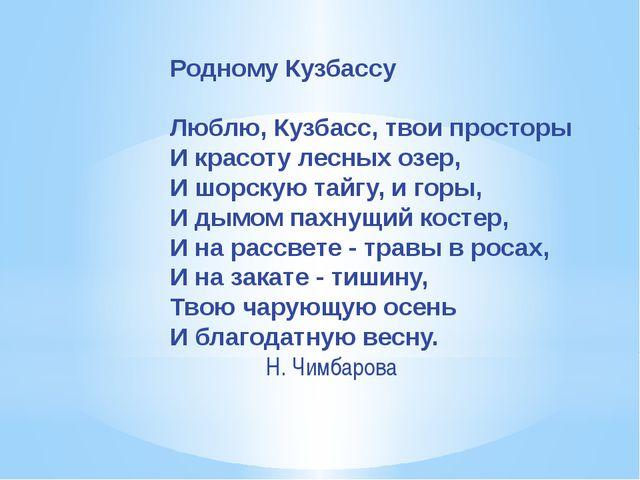 Родному Кузбассу Люблю, Кузбасс, твои просторы И красоту лесных озер, И шорск...