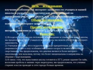 Цель исследования изучение особенностей интернет-зависимости учащихся нашей ш