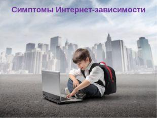 Симптомы Интернет-зависимости