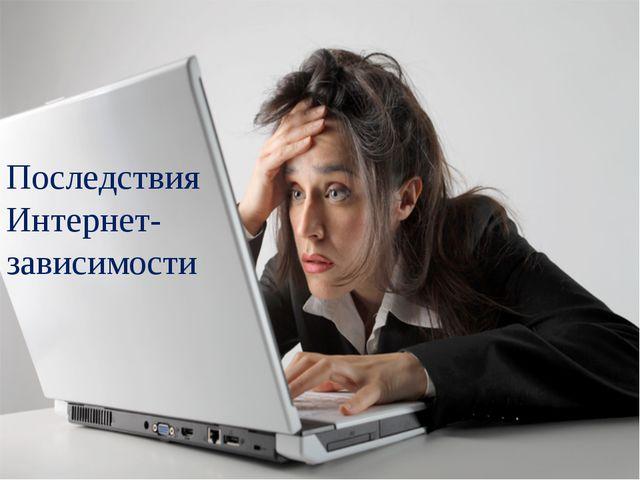 Последствия Интернет-зависимости