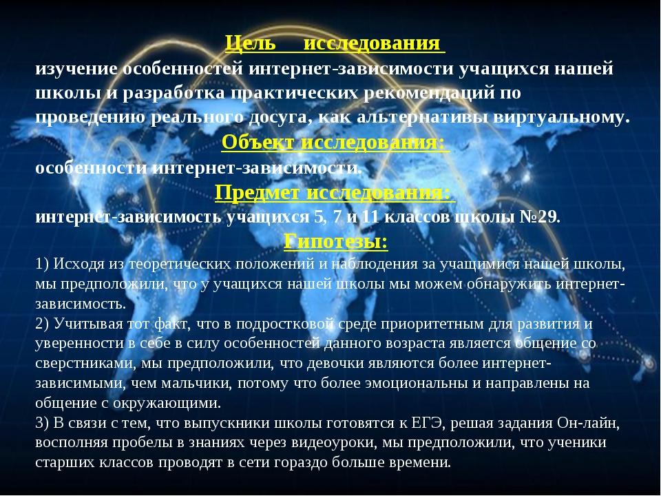 Цель исследования изучение особенностей интернет-зависимости учащихся нашей ш...