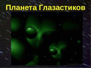 Планета Глазастиков