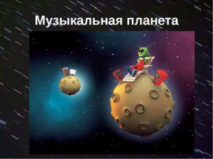 Музыкальная планета