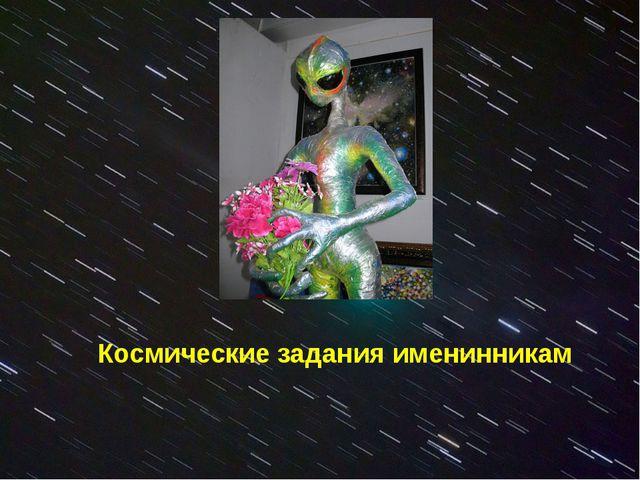 Космические задания именинникам