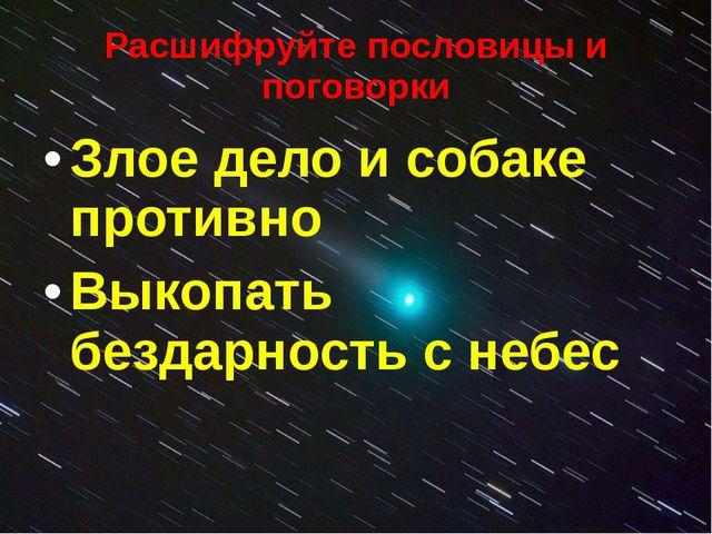 Расшифруйте пословицы и поговорки Злое дело и собаке противно Выкопать бездар...