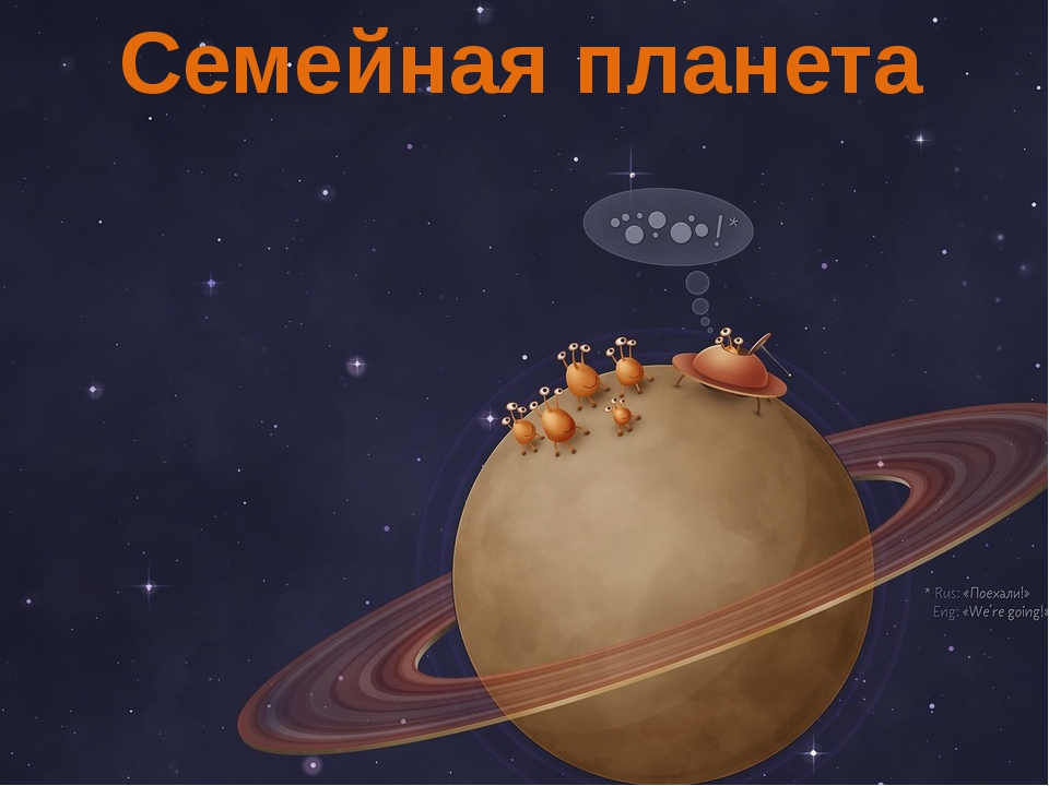 Семейная планета Семейная планета