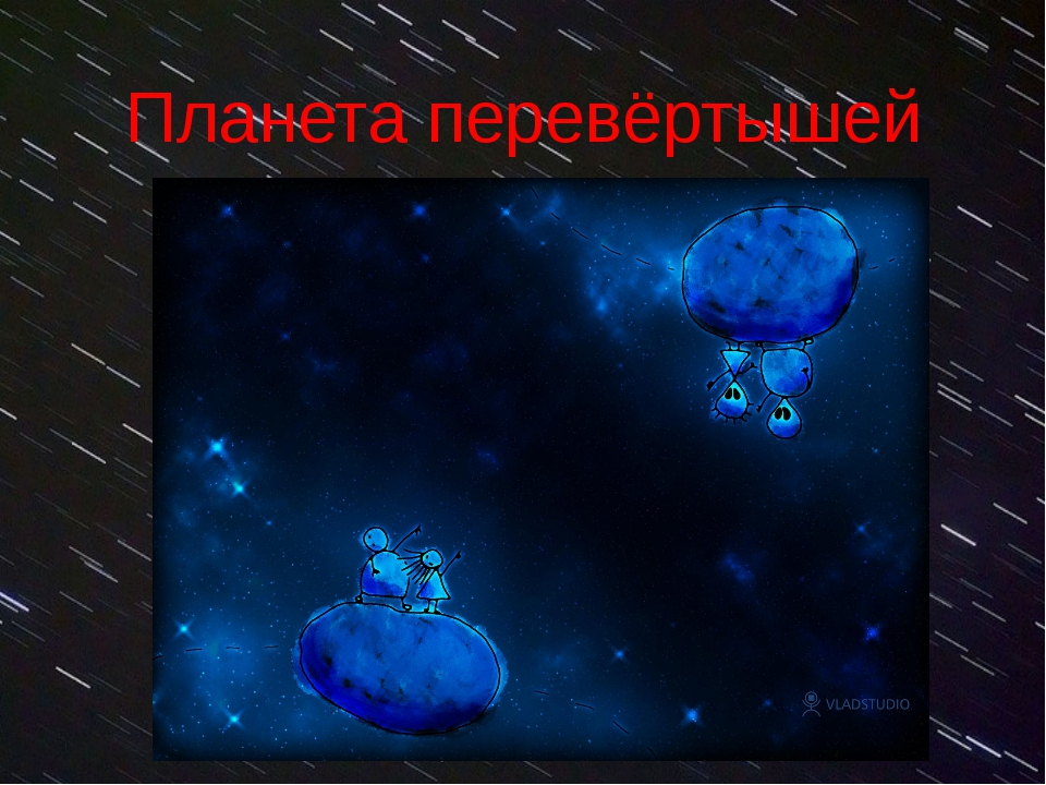 Планета перевёртышей