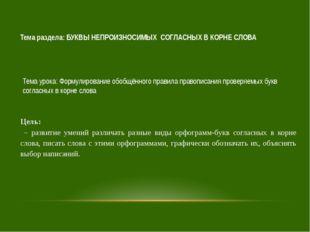 Тема раздела: БУКВЫ НЕПРОИЗНОСИМЫХ СОГЛАСНЫХ В КОРНЕ СЛОВА Тема урока: Формул