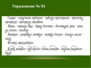 Упражнение № 93