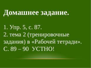 Домашнее задание. 1. Упр. 5, с. 87. 2. тема 2 (тренировочные задания) в «Рабо