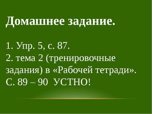 Домашнее задание. 1. Упр. 5, с. 87. 2. тема 2 (тренировочные задания) в «Рабо...