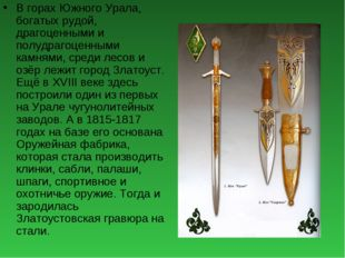 В горах Южного Урала, богатых рудой, драгоценными и полудрагоценными камнями,