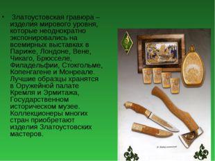 Златоустовская гравюра – изделия мирового уровня, которые неоднократно экспо