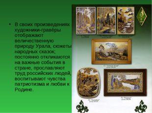 В своих произведениях художники-гравёры отображают величественную природу Ура