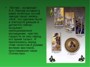 Лётчик – космонавт А.А. Леонов оставил в книге почётных гостей завода такую