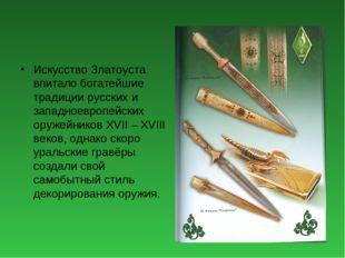 Искусство Златоуста впитало богатейшие традиции русских и западноевропейских