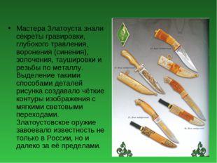 Мастера Златоуста знали секреты гравировки, глубокого травления, воронения (с