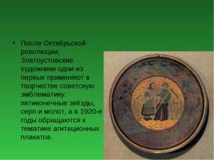 После Октябрьской революции, Златоустовские художники одни из первых применяю
