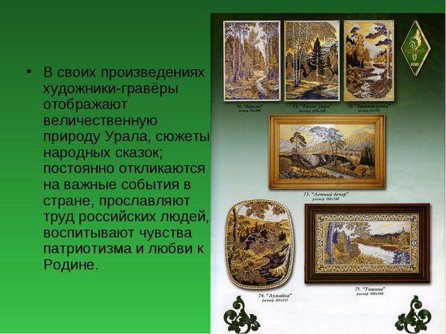 В своих произведениях художники-гравёры отображают величественную природу Ура...